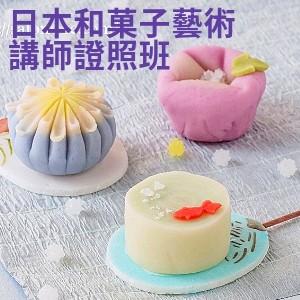 JSA日本和菓子藝術講師證照課程