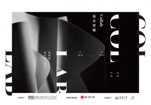 Collab 造本實驗-顏瑞儀 個展