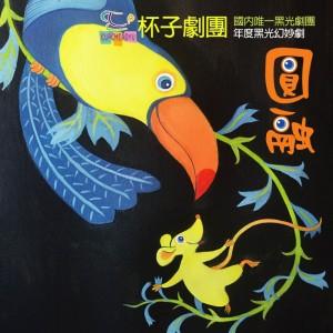 2018杯子劇團《黑光幻妙劇~圓融》