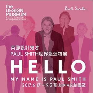 英國設計鬼才 PAUL SMITH世界巡迴特展
