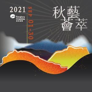 秋藝薈萃-遠雄創藝2021線上藝博