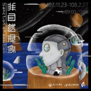 【非自然現象─2018藝術銀行新品展】