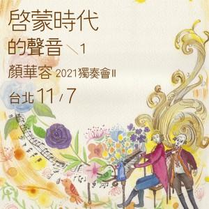 顏華容2021獨奏會II 啟蒙時代的聲音1 Artemis Yen Piano Recital 2021 – La Musique des Lumières