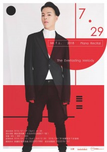 Mr.T.L.2018 Piano Recital- The Everlasting Melody 2018 T.L.江天霖鋼琴獨奏會