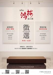 【鴻梅搭台 讓新秀發光】第六屆鴻梅新人獎徵選