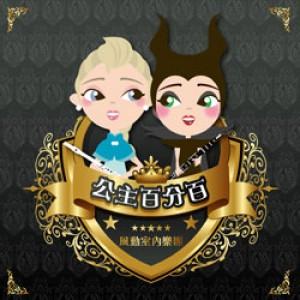 「公主百分百」舞蹈音樂劇(臺北市政大樓親子劇場)