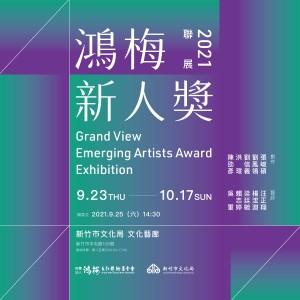 2021鴻梅新人獎聯展