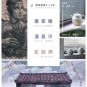 蘭陽藝遊9-12月【黃寀維、潘嘉泠、氫酸鉀】