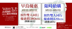 TAIWAN PHOTO 台灣攝影藝術博覽會