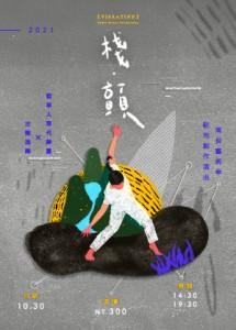 《棧.顫》稻草人舞團 南投藝術季 駐地創作演出