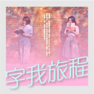 2018「站」藝術節-聽書 ‧ booklisten《字我旅程》
