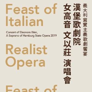 2019年漢堡歌劇院女高音文以莊演唱會 義大利寫實主義歌劇饗宴