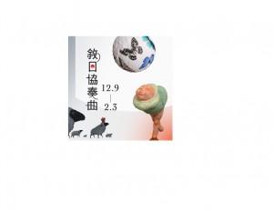 敘日協奏曲 | 日本當代藝術三聯展
