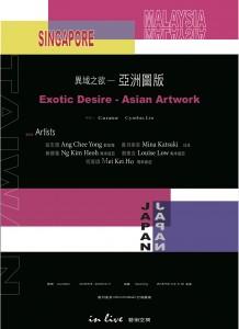 異域之欲 ─  亞洲圖版 Exotic Desire - Asian Artwork