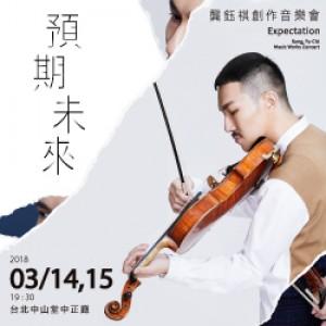 預期未來 龔鈺祺創作音樂會