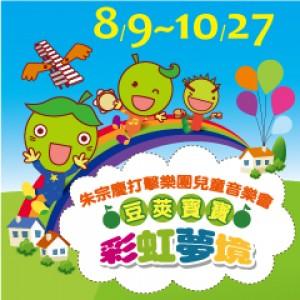 2013朱宗慶打擊樂團兒童音樂會【豆莢寶寶彩虹夢境】