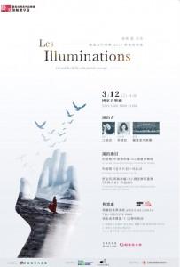 醫聲室內樂團《Les Illuminations》