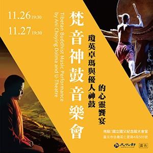 2019西藏文化藝術節-梵音神鼓音樂會