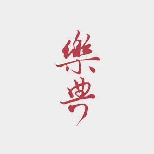 兩廳院樂典09-王怡雯、李元貞、洪千惠