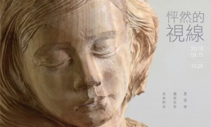 《怦然的視線》 台日藝術家雕塑展