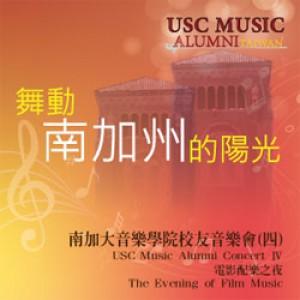 南加大音樂學院校友音樂會(四) USC Music Alumni Concert Ⅳ
