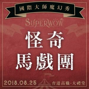 2018 SuperWoW 怪奇馬戲團-台北場