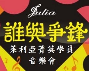 誰與爭鋒-茱利亞菁英學員音樂會
