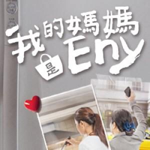 安徒生和莫札特的創意劇場《我的媽媽是Eny》 Super Mommy (大東文化藝術中心)