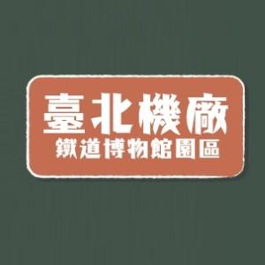 臺北機廠鐵道博物館園區 預約參觀導覽