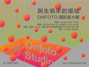 《與生俱來的場域 - ONFOTO 攝影家大展》