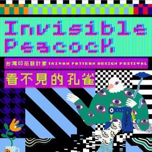 台灣印花設計節Taiwan Pattern Design Festival │ 看不見的孔雀