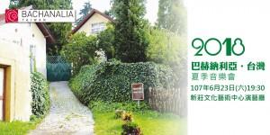 巴赫納利亞台灣室內樂團《2018 巴赫納利亞.台灣 夏季音樂會》