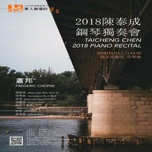 2018陳泰成鋼琴獨奏會