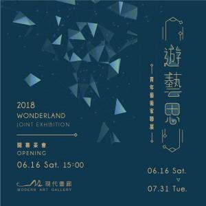 遊藝思─青年藝術家聯展