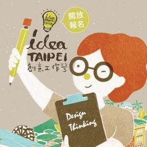 【idea TAIPEI火熱報名中】Light up!為老城區的再生點亮更多可能性!
