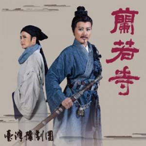 臺灣豫劇團《蘭若寺》