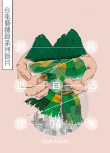 2021臺東藝穗節 啟程《把自己・種回來》