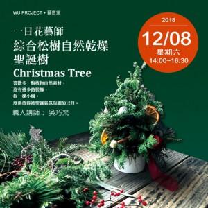一日花藝師│ 綜合松樹自然乾燥聖誕樹