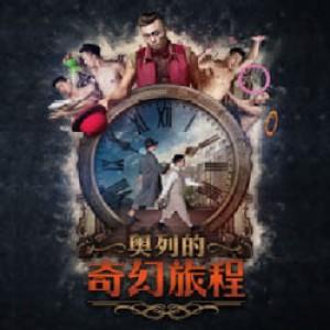 2018臺南藝術節-臺灣精湛《奧列的奇幻旅程》 2018TNAF-Formosa Circus Art - Ole