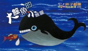 杯子劇場藝術季-杯子劇團《大鯨魚的小喉嚨》