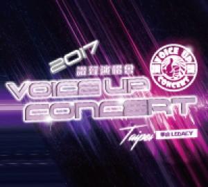 2017 Voice Up Concert讚聲演唱會