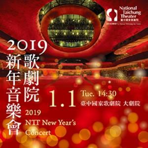2019歌劇院新年音樂會 2019 NTT New Year's Concert