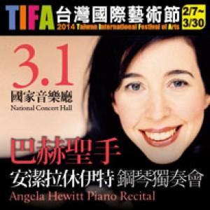 2014TIFA-安潔拉.休伊特鋼琴獨奏會 Angela Hewitt Piano Recital