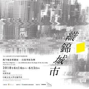 2018新富町文化市場徵件獲選展覽:織錦城市|現今城市形態展─以萬華區為例