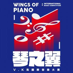 2018第七屆 琴之翼 V.K克國際音樂大賽