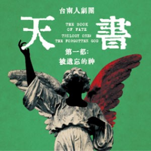 台南人劇團《天書第一部:被遺忘的神》(臺南文化中心演藝廳)