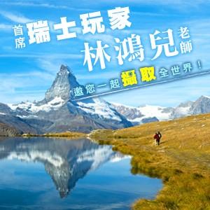 瑞士精華火車全覽-跟著老師攝取全世界