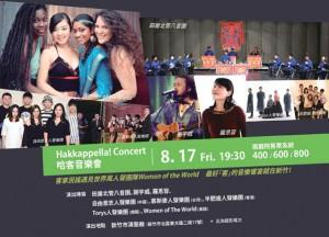 2018 Vocal Asia Festival新竹阿卡貝拉國際藝術節-哈客音樂會