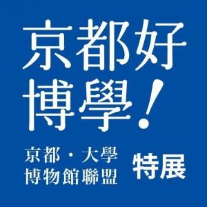 《京都好博學!》UNIVERSITAS 京都‧大學博物館聯盟特展