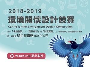 2018-2019環境關懷設計競賽